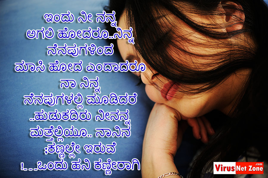 Sad Feeling Kannada Images: Kannada Kavanagalu Love Feeling