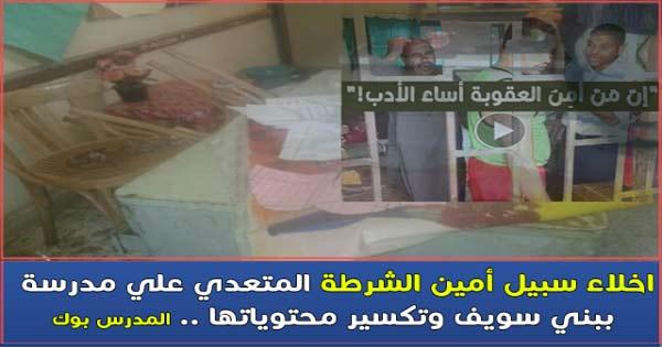 اخلاء سراح أمين الشرطة المتعدي علي مدرسة ببني سويف وتكسير محتوياتها