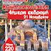 4ημερη εκδρομή στην Κωνσταντινούπολη με μόνο 220€