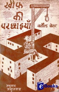 khauf ki parchhaiyaN (खौफ की परछाईयाँ) by बर्तोल्त ब्रेख्त (bratold Brecht )in pdf ebook Download