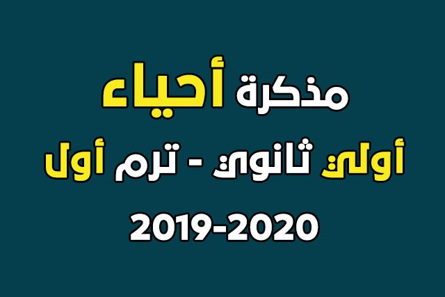 منهج الاحياء للصف الاول الثانوى 2020  /  تحميل مذكرة وفيديو