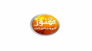 تردد قناة كنـوز الروحـانيات