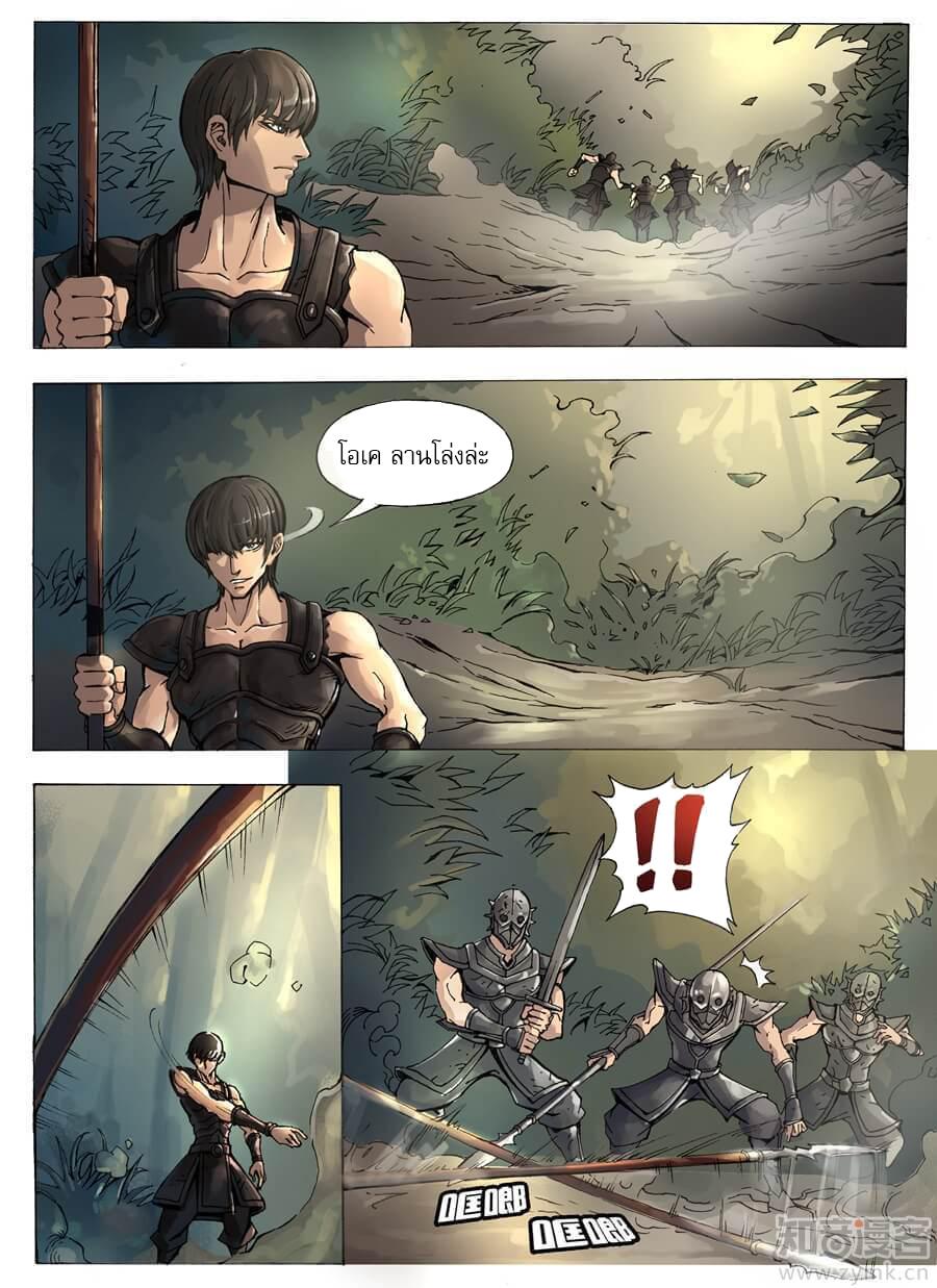 อ่านการ์ตูน Tangyan in the other world 6 ภาพที่ 9