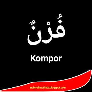 Bahasa arab kompor