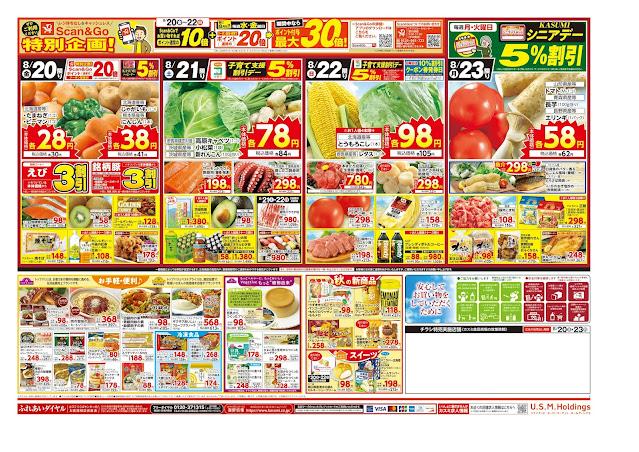 8月20日号 フードスクエア/越谷レイクタウン店