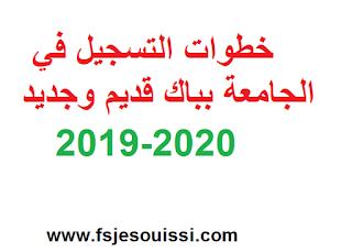 خطوات التسجيل في الجامعة بباك قديم وجديد في كلية العلوم القانونية الاقتصادية والإجتماعية 2019-2020