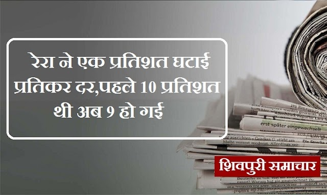 रेरा ने एक प्रतिशत घटाई प्रतिकर दर,पहले 10 प्रतिशत थी अब 9 हो गई / Shivpuri News