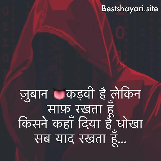 20+killer attitude shayari in hindi/bestshayari.site/2021