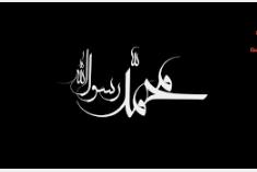 4 (Empat) Karakteristik Umat Nabi Muhammad SAW Yang Ada Di Al-Qur'an