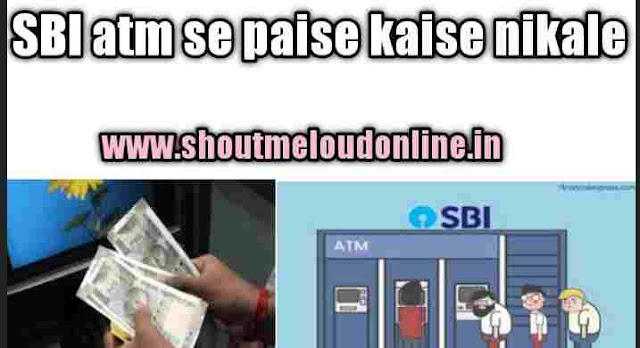 state bank atm se paise kaise nikale