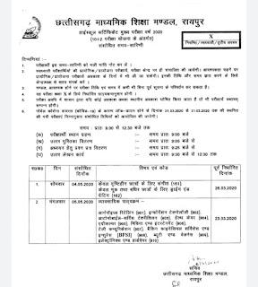 chhattisgarh board New time table class 10th 12th 2020 (संशोधित