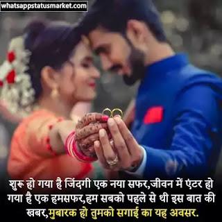 sagai ki shayari image