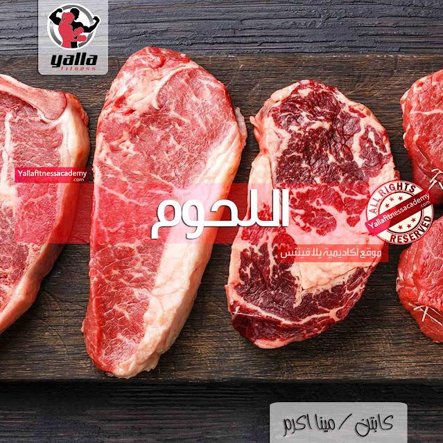 دليل القيم الغذائية للحوم