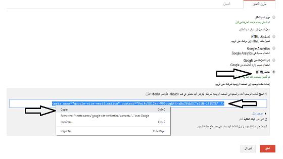 علامة HTML أدوات مشرفي المواقع
