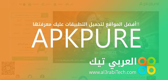 أفضل المواقع لتحميل التطبيقات عليك معرفتها!!