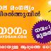 Kerala malayali matrimonial portal FREE