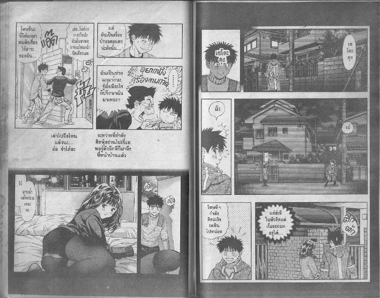 I's - หน้า 48