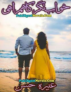 Khwab Nagar Ka Humrahi Novel By Abeera Hassan