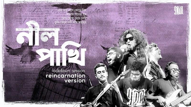 Neel Pakhi Song Lyrics