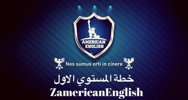 خطة المستوى الاول ZAmericanEnglish