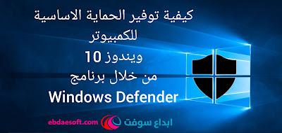 إذا كنت تملك كمبيوتر بنظام windows 10 وقلق بشأن حماية وأمان جهازك فهناك برنامج Windows Defender مدمج مع النظام يوفر الحماية الأساسية