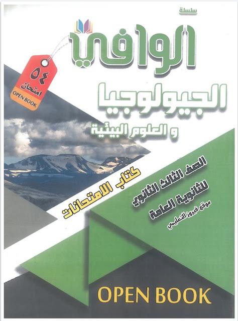 تحميل كتاب الوافي مراجعة نهائية في الجيولوجيا للصف الثالث الثانوي 2021