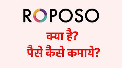 Roposo App kya hai