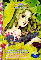 ขายการ์ตูนออนไลน์ Princess เล่ม 131