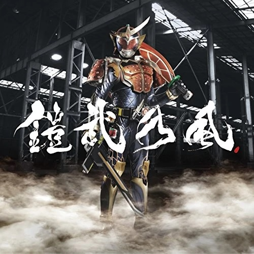 Gaim no Kaze - YOUR SONG