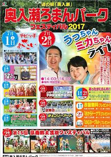 Oirase Roman Park Festival 2017 poster 平成29年奥入瀬ろまんパークフェスティバル 十和田市 Towada City