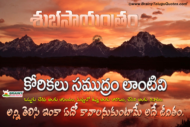telugu good evening quotes hd wallpapers, telugu messages on good evening, best good evening quotes in telugu