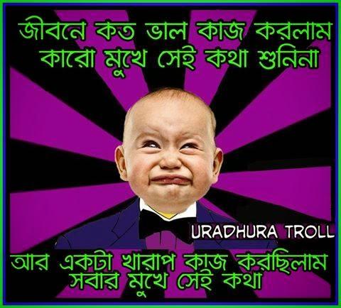 Bangladeshi Funny Facebook Status