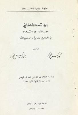 كتاب أبو تمام الطائي حياته وشعره