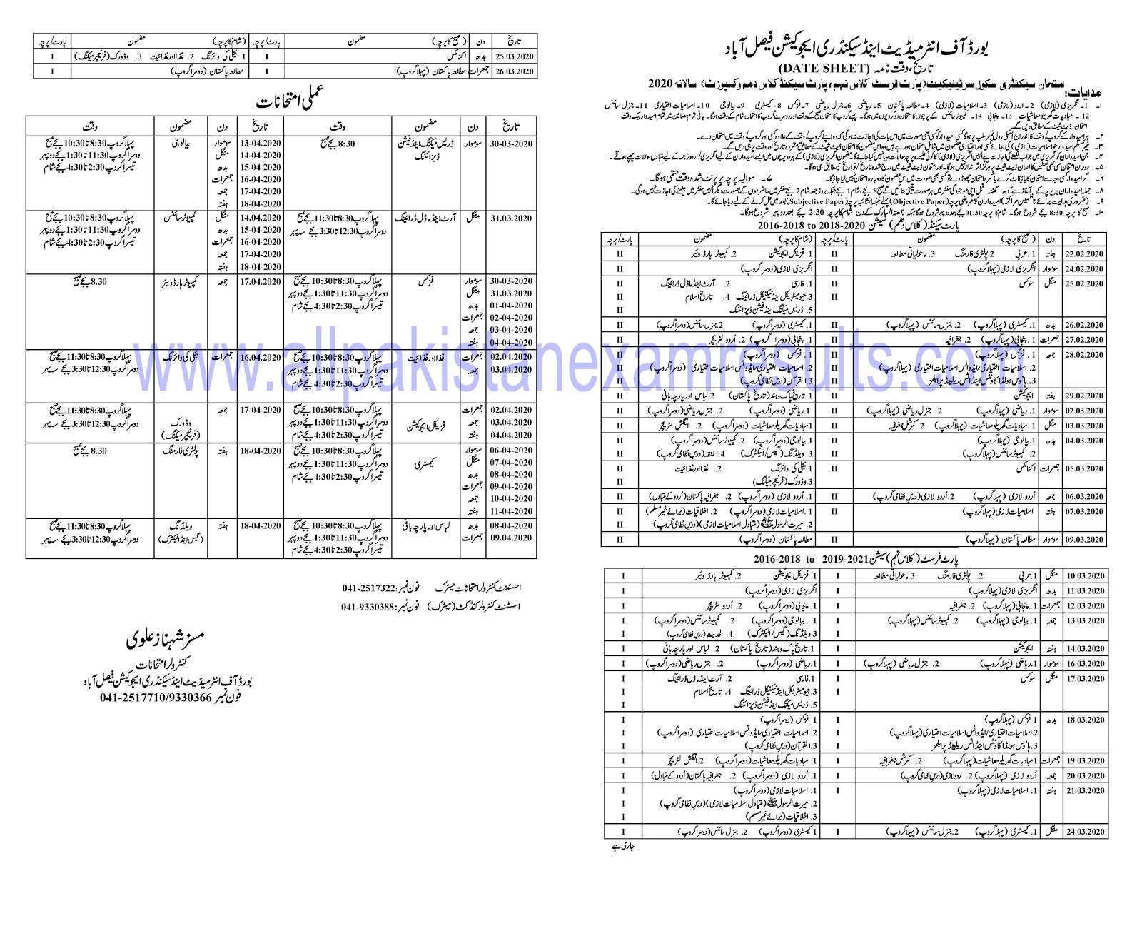 bise faisalabad 9th and 10th date sheet 2020