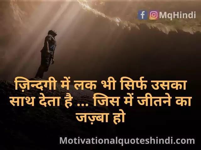 Bad Kismat Quotes In Hindi