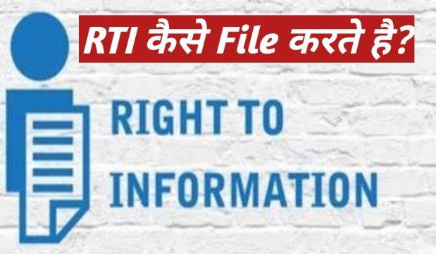 RTI Kaise Lagate Hai | RTI Kaise File Karte Hai | rti kaise kare in hindi | rti kaise lagaya jata hai | rti kaise likhe | rti कैसे लगाते हैं