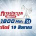 กสทช.เลื่อนวันรับคำขอร่วมประมูลคลื่น 900/1800 MHz !! ลดราคาอีก 2000 ลบ. ให้ทำระบบป้องกันคลื่นรบกวน 900 MHz