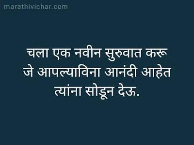 new marathi shayri