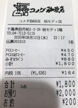 コメダ珈琲店 柏モディ店 2020/8/12 飲食のレシート