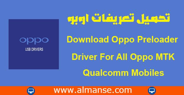 Download Oppo Preloader Driver For All Oppo MTK Qualcomm Mobiles