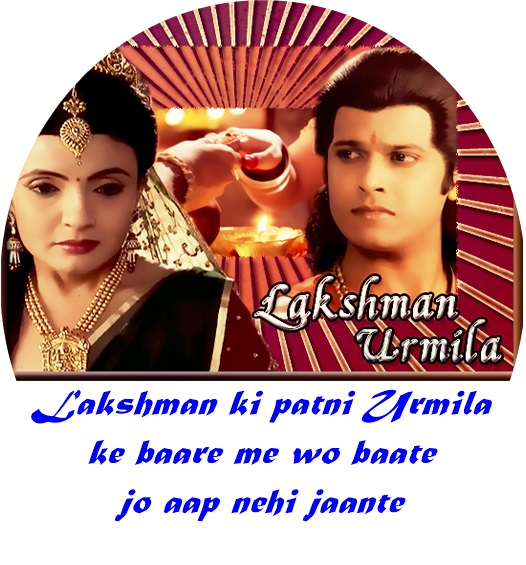 Lakshman ki patni Urmila ke baare me wo baate jo aap nehi jaante - Interesting Facts about Lakshmana's wife Urmila