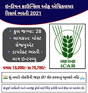 ICAR Indian Agricultural Research Institute Requirement 2021