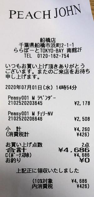 ピーチ・ジョン 船橋店 2020/7/1 のレシート