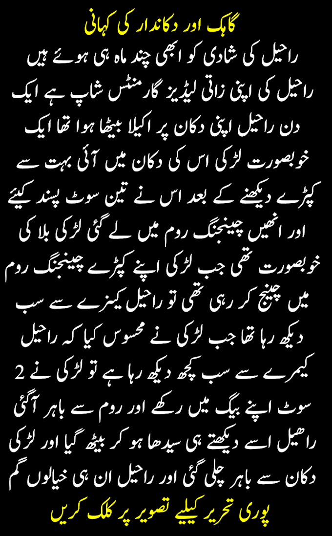 urdu kahani urdu sachi kahani   urdu kahaniyan sabaq amoz kahani   گاہک اور دکاندار کی سچی کہانی سبو آموز کہانی