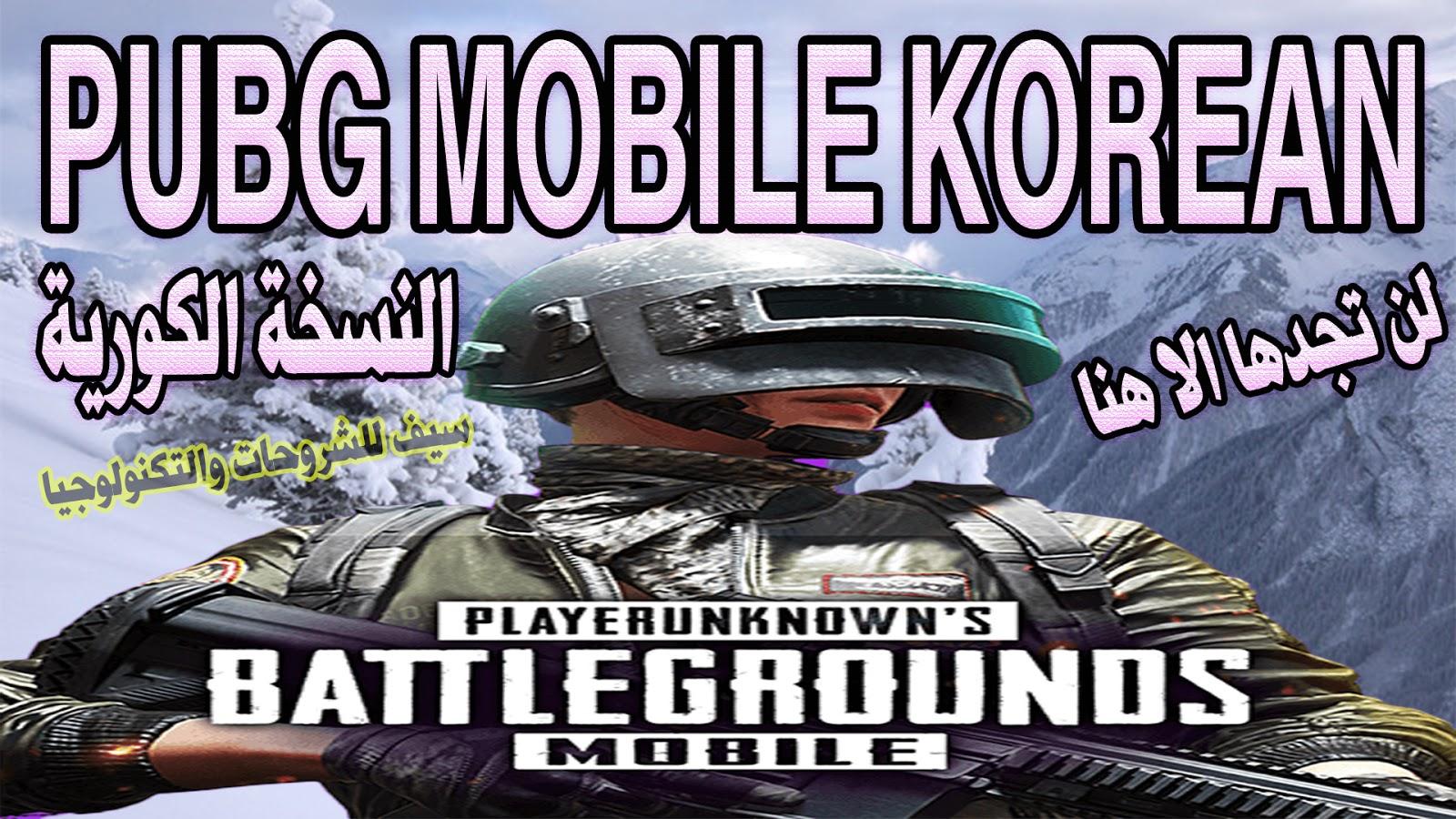 تحميل لعبة PUBG MOBILE KOREAN الجديدة للأندرويد ستجعلك تدمنها وتنسي بابجي موبايل القديمة