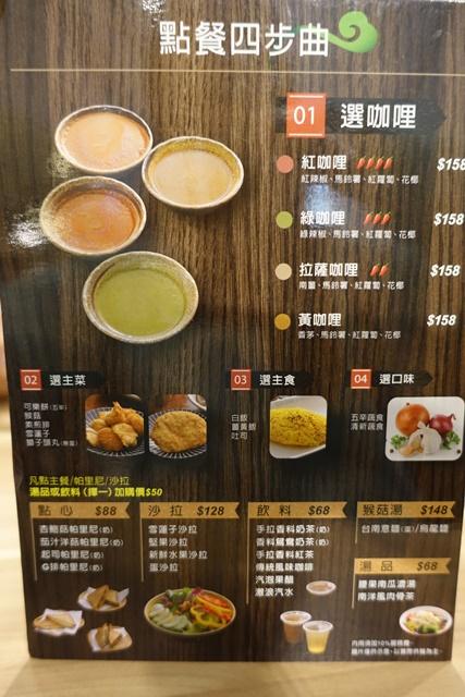 伽哩咖哩菜單