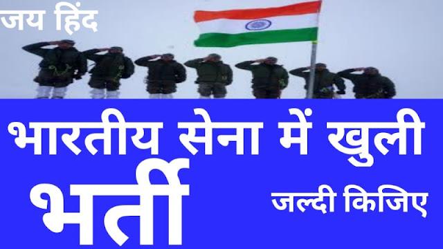 Indian army recruitment, sarkari naukri, jobs