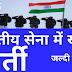 भारतीय आर्मी भर्ती शुरू | पढ़े पूरी जानकारी