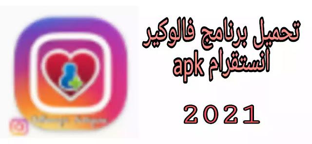 تحميل برنامج فالوكير انستقرام followergir instagram