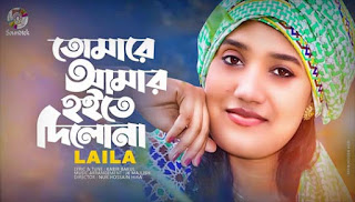 Tomare Amar Hoite Dilona Lyrics by Laila